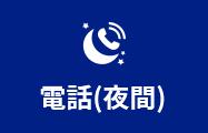 090-3409-9015(夜間)